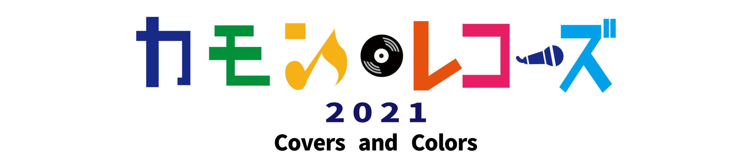カモンレコーズ 2021<br/>Covers and Colors